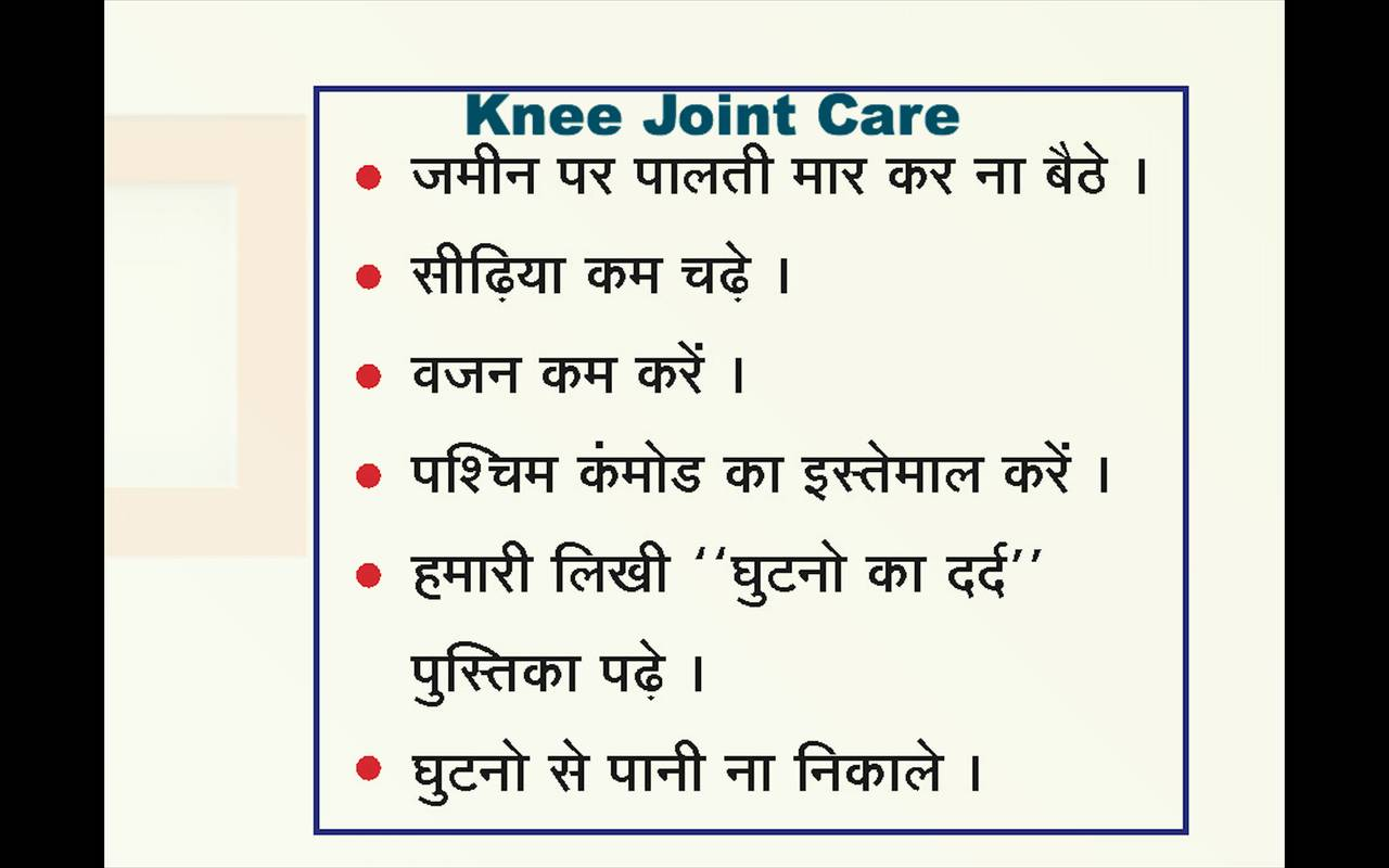 knee_joint_care